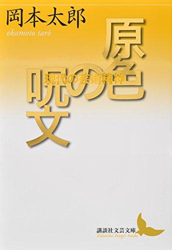 原色の呪文 現代の芸術精神 (講談社文芸文庫)