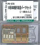 BONA FIDE PRODUCT(ボナファイデプロダクト) BONA FIDE PRODUCT(ボナファイデプロダクト) 16番(HO) 14系500番台改造パーツセット (1輌分入)