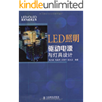 LED照明驱动电源与灯具设计 (LED/OLED技术与应用丛书)