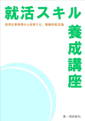 SyusyokuSukiru Yousei Koza (Japanese Edition)