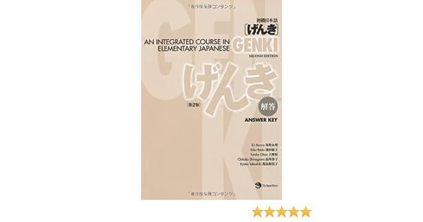 jpn genki answer key 2e eri banno 8601405703040 books amazonca