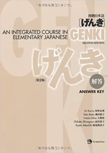 amazoncom jpn genki answer key 2e japanese edition 8601405703040 eri banno books