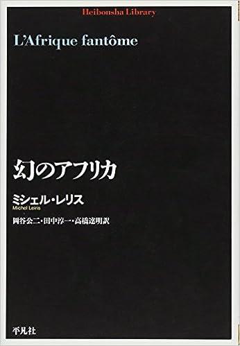幻のアフリカ (平凡社ライブラリ...