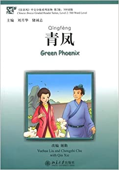 Descargar gratis Green Phoenix : Edition Bilingue Anglais-chinois (1cd Audio Mp3) Epub