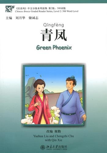 Green Phoenix (Chinese Breeze 500-word Level) with CD (Chinese Breeze Graded Reader Series) (Mandarin Chinese Edition)