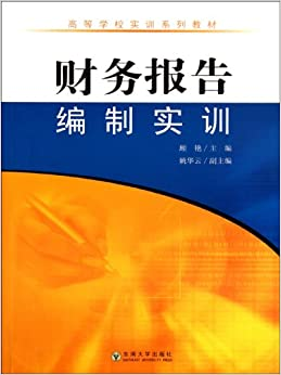 Book Training of Preparing Financial Statements (Chinese Edition)