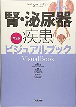 Book's Cover of 腎・泌尿器疾患ビジュアルブック 第2版 (日本語) 単行本 – 2017/9/27