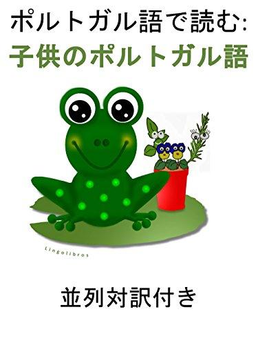 Porutogaru go de yomu kodomo no porutogaru go heiretsu taiyaku tsuki (Lingolibros) (Japanese Edition)
