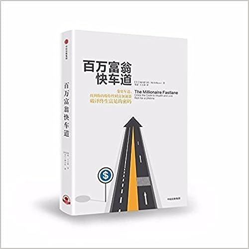 Book 百万富翁快车道