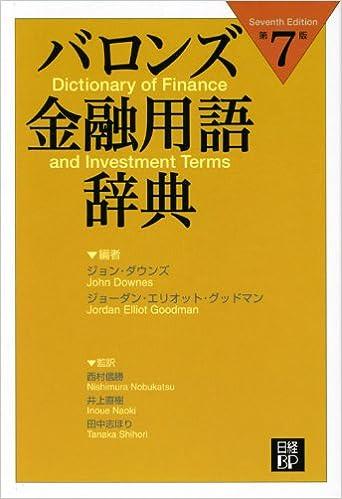 バロンズ金融用語辞典 第7版   ...