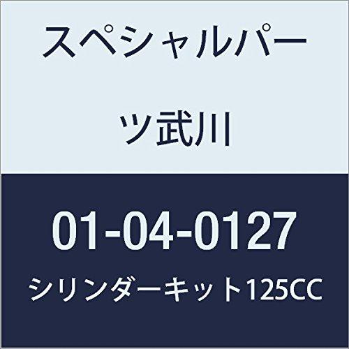 SP武川 シリンダーキット(125CC) モンキー 01-04-0127   B008CM06FC