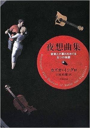 夜想曲集:音楽と夕暮れをめぐる五つの物語 (単行本)