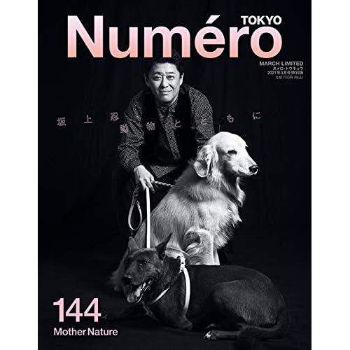 Numero TOKYO 2021年 3月号 特別版 表紙画像