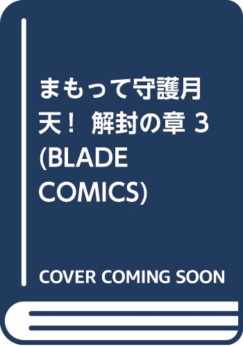 まもって守護月天! 解封の章 3 (BLADE COMICS)