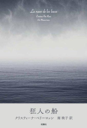 狂人の船 (創造するラテンアメリカ)