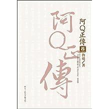 阿Q正傳 (Chinese Edition)