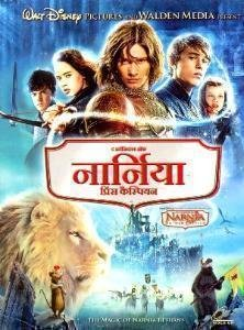 Amazon In Buy The Chronicles Of Narnia Prince Caspian Dubbed In