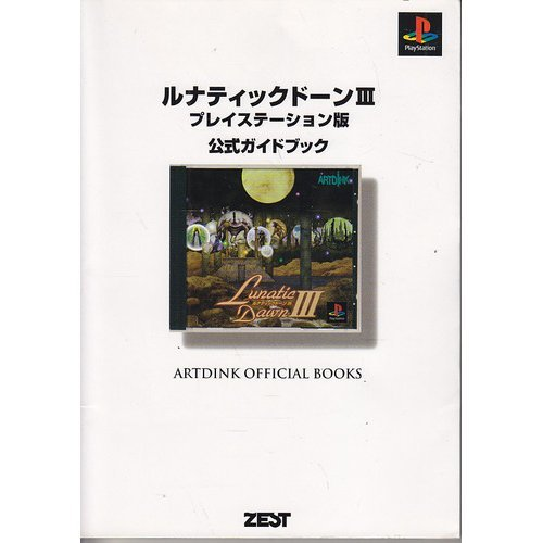 Lunatic Dawn PlayStation 3 Official Guide Book (ARTDINK OFFICIAL BOOKS) (1998) ISBN: 4883770656 [Japanese Import]