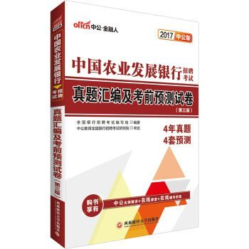 the-public-version-of-the-2017-agricultural-development-bank-of-china-recruitment-exams-zhenti-compi
