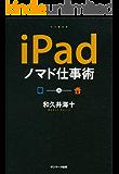 iPadノマド仕事術