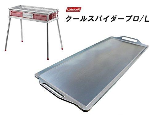 コールマン クールスパイダープロ/L(レッド) 対応 グリルプレート 板厚6.0mm (グリル本体は商品に含まれません) B00UEGTRNG