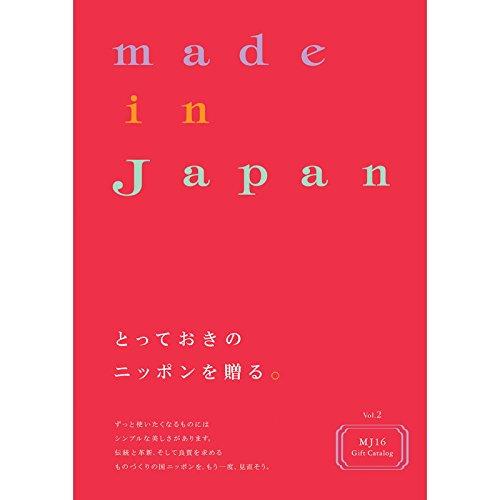 メイドインジャパン 2つもらえる ダブルチョイス 日本製 にこだわったカタログギフト MJ16 日本製 のみ MJA02003 B00UOKH1LM