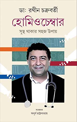 HOMEOCHAMBER [Hardcover] Dr.Rathin Chakraborty and Apurba Chattopadhyay [Hardcover] Dr.Rathin Chakraborty and Apurba Chattopadhyay