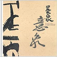 The ink like imagery(Chinese Edition)