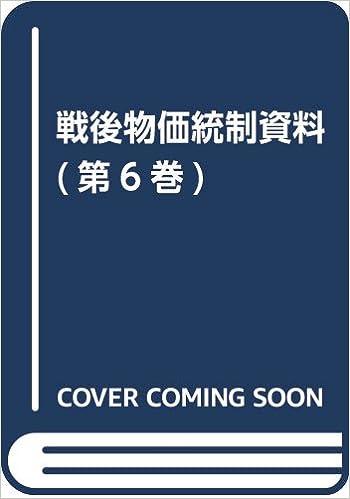 戦後物価統制資料 (第6巻) | 大...