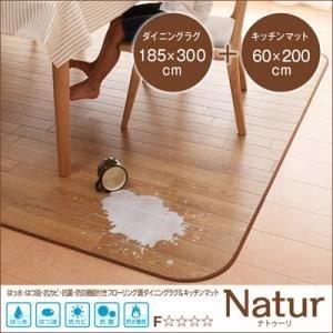185×300cm+60×200cm(Natur) ナチュラル 撥水はつ油抗カビ抗菌防炎機能付きフローリング調ダイニングラグ&キッチンマット   B0784F47W9