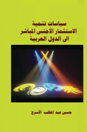 fdi-flows-motivation-in-the-arab-countries-ibk-peaper-volume-83-arabic-edition