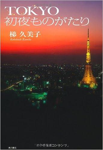 TOKYO初夜ものがたり
