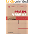 分布式发电与微电网技术 (新能源及高效节能应用技术丛书)