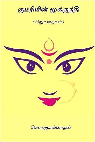 Kumariyin Mookuthi: (Collection of Short Stories) (Tamil