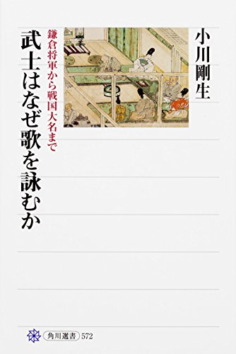 武士はなぜ歌を詠むか 鎌倉将軍から戦国大名まで (角川選書)