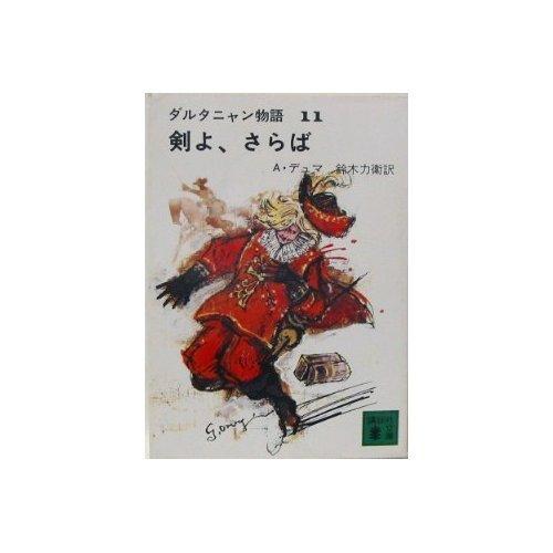 剣よ、さらば (講談社文庫 て 3-16)