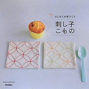 刺し子こもの―はじめての手づくり (Handmade Series)