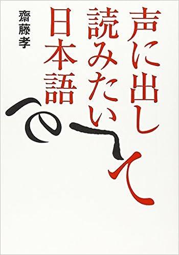 声に出して読みたい日本語   斎...