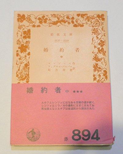 婚約者 中 (岩波文庫 赤 705-2)