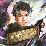 高橋広樹キャラクターソングベスト 伽羅にて候(初回限定盤)
