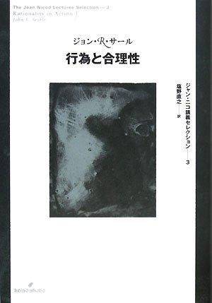 行為と合理性 (ジャン・ニコ講義セレクション 3)