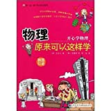 Read happy learning products Wu physical original can learn: Happy physics(Chinese Edition)