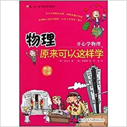 Read Happy Learning Products Wu Physical Original Can Learn Happy