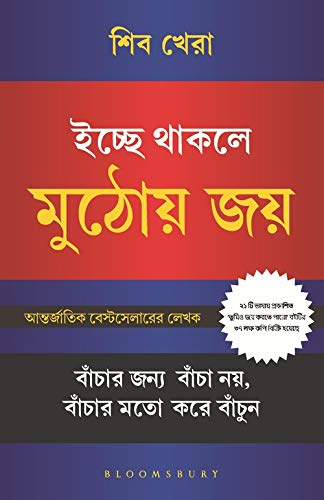 You Can Achieve More (Bangla): Live by Design, Not by Default