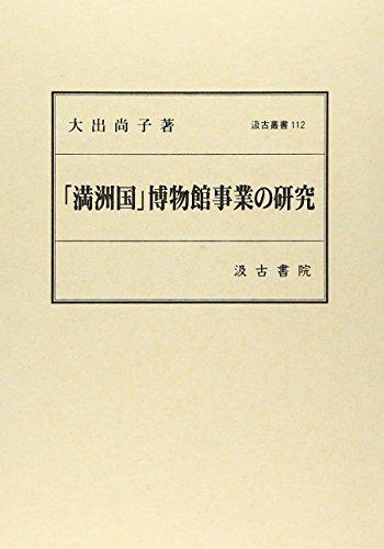 「満洲国」博物館事業の研究 (汲古叢書)