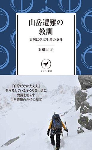 ヤマケイ新書 山岳遭難の教訓   --実例に学ぶ生還の条件--