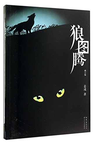 Totem Wolf - The Wolf Totem (Revised Edition) (Chinese Edition)