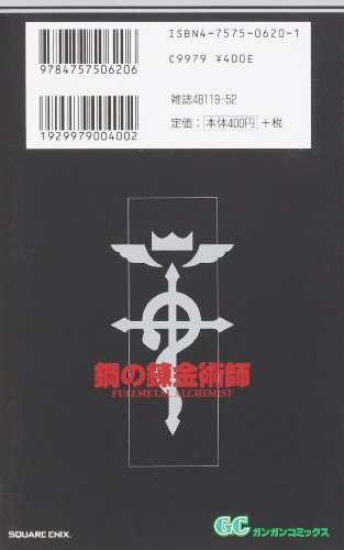 The Land of Sand (Fullmetal Alchemist, Vol. 1; Japanese Edition) by Square Enix (Image #1)