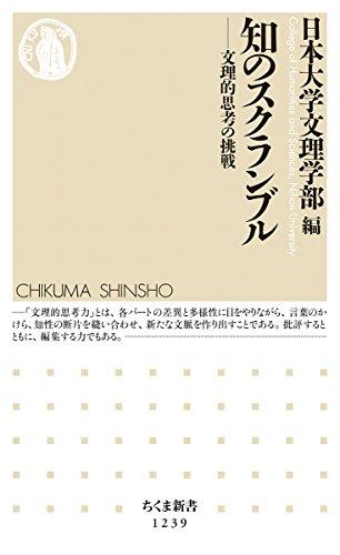 知のスクランブル: 文理的思考の挑戦 (ちくま新書 1239)