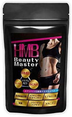 HMB Beauty Master サプリメント 女性 HMB クレアチン BCAA +6種の美容成分贅沢配合